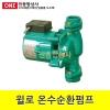 온수순환펌프